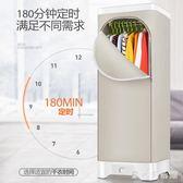 乾衣機家用烘干機速乾烘衣靜音商用省電雙層風乾機 220V KB4752  【歐巴生活館】