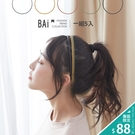 髮箍 霧面磨砂質感細版髮圈5入組-BAi...