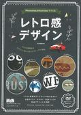 Photoshop&Illustrator復古風設計圖樣素材集:附DVD-ROM