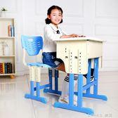 兒童學習書桌小孩桌子可升降男女孩作業課桌椅組合套裝NMS 樂活生活館