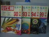 【書寶二手書T5/少年童書_ZAS】小牛頓_90~99期間_共4本合售_花開滿軸的複合果-玉蜀黍等