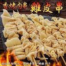 【海肉管家】 雞皮串10串(250g±10%/10串)
