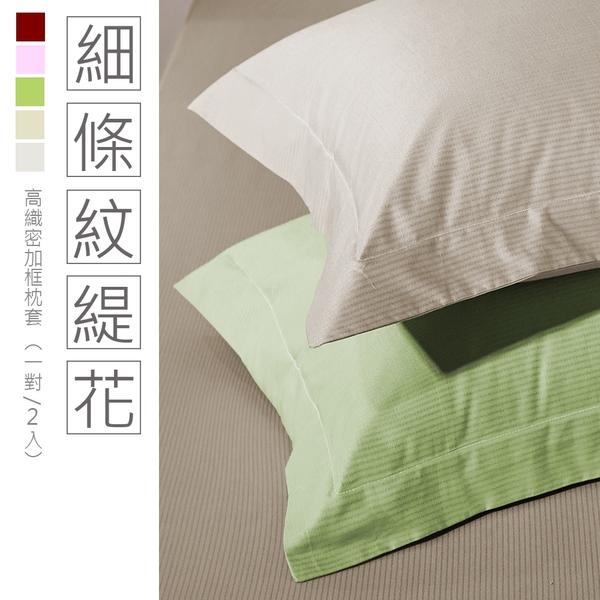 緹花條紋加框信封式枕套(1對/2入)LL40支250針 【精梳棉.高織密.素色高雅】耐洗耐用(A-nice)