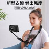 新型創意懶人支架 頸掛式懶人支架 手機平板支架 掛脖式 懶人神器 直播支架 多功能支架