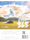 Event365生活誌 春季號/2018 第2期