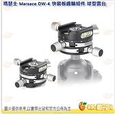 瑪瑟士 Marsace DW-4 快裝板齒輪組件 球型雲台 公司貨