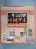 【書寶二手書T5/歷史_YIY】用年表讀通中國歷史_雷敦淵/ 楊士朋