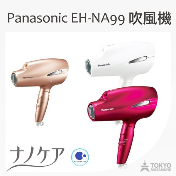 預購+現貨【東京正宗】日本 Panasonic 國際牌 EH-NA99 奈米 負離子 吹風機 共3色