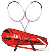 黑色羽毛球拍男女雙拍耐打成人健身初學者羽毛球拍套裝男女xy1930【艾菲爾女王】
