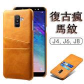 三星 Galaxy J4 J6 J8 2018 手機殼 復古 瘋馬紋 半包 保護套 插卡 硬殼 手機套 散熱 保護殼