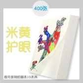 維克多利400張本色護眼紙米黃圖畫本繪畫本小學生畫畫本美術本兒童繪