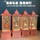 音樂盒旋轉芭蕾舞女孩水晶球八音盒送女生公主六一兒童節禮物