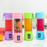 琪薈網紅榨汁機便攜式家用水果小型充電迷你學生宿舍電動炸果汁機 扣子小鋪