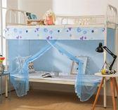 蚊帳 寢室宿舍1.2米0.9m單人床上鋪下鋪1.5上下床公主風jy【快速出貨八折下殺】
