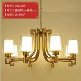 美術燈 新中式美式吊燈鄉村客廳燈複古銅鐵藝燈具歐式仿古-不含光源(3013-8頭)