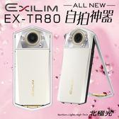 CASIO TR80 送64G高速卡+9H鋼化保護貼+讀卡機+清潔組+原廠包 公司貨