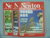 【書寶二手書T8/雜誌期刊_RHD】牛頓_196+198+200期_共3本合售_伊斯特島的新發現等