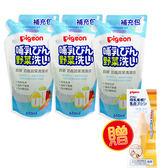 ☆愛兒麗☆Pigeon 貝親 奶瓶蔬果清潔液補充包650ml(新款)*3包入贈母乳實感奶嘴刷