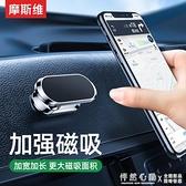 手機車載支架汽車用品磁吸貼吸盤式車內固定導航支撐磁鐵強磁萬能 怦然新品