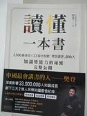 【書寶二手書T1/心理_AII】讀懂一本書:3300萬會員、22億次收聽「樊登讀書」創始人…