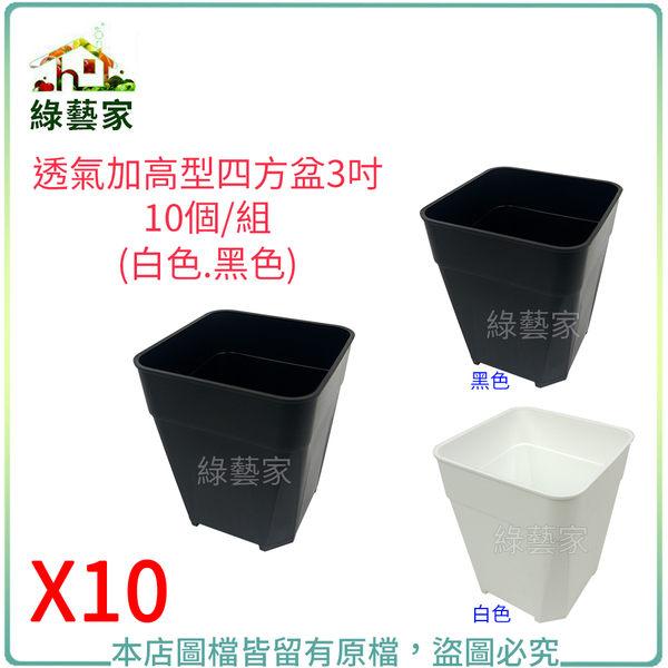 【綠藝家】透氣加高型四方盆6吋10個/組(黑色.白色共2色可選)