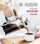 法壓壺 法壓壺手沖咖啡壺套裝家用滴漏式過濾杯分享聰明杯法式煮濾壺器具  維多