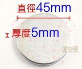 【釹鐵硼強力磁鐵】直徑45*厚度5mm 材料:N38 鍍鋅 吸鐵 磁石 金屬固定 Mgt38-C454505