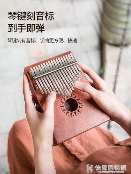 安德魯拇指琴卡林巴琴17音初學者卡靈巴琴kalimba手指琴入門樂器  快意購物網