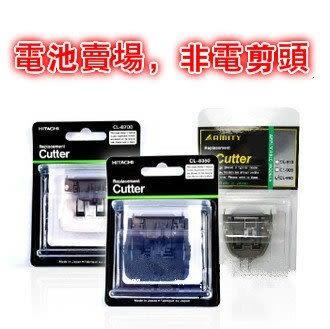 (免運特價)*電池賣場*日立HITACHI 型號CL-990-910-920-2000日本AMITY適用-非整組電剪