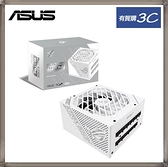ASUS 華碩 ROG STRIX 850G 850W White 金牌 電源供應器 白色