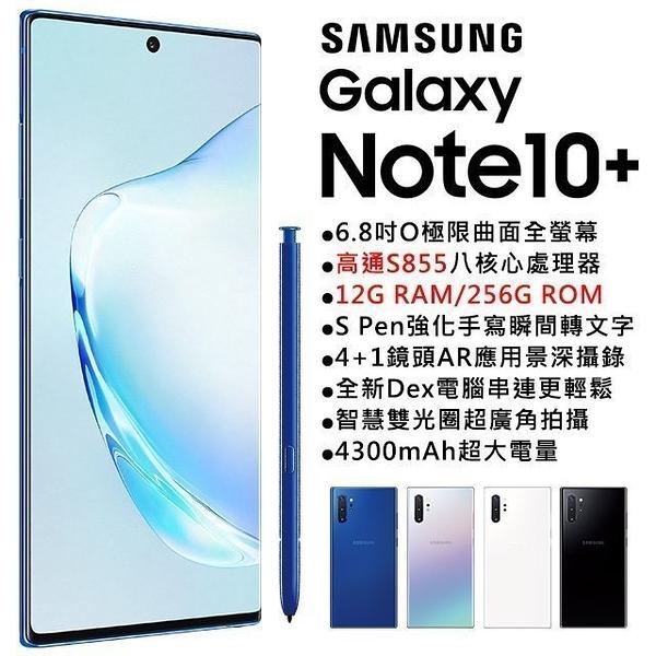 (限量特價)Samsung Note10+ 12G/256G(空機) 全新未拆封原廠公司貨S20+ S10+ S9+