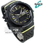 Baby-G BGA-240-1A2 跑步專門 電子錶 雙顯錶 運動錶 女錶 夜光顯示 CASIO卡西歐 BGA-240-1A2DR 黑x綠