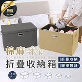 現貨!棉麻摺疊 收納箱 -XS款 折疊收納箱 收納置物箱 整理箱 儲物箱 居家收納 換季收納 #捕夢網