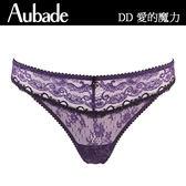 Aubade-愛的魔力S蕾絲丁褲(紫水晶)DD