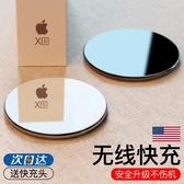 倍思蘋果X無線充電器iPhone11Pro Max手機iphonex頭xsmax快充11專用XRpor18W