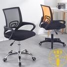 電腦椅網布會議辦公椅弓形職員椅靠背椅升降轉椅凳子【雲木雜貨】