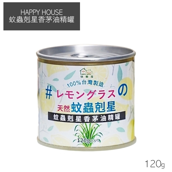 HAPPY HOUSE 蚊蟲剋星香茅油精罐 120g 香氛罐 精油罐 露營 居家【YES 美妝】