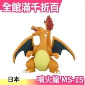 日本【噴火龍 MS-15】Takara Tomy 噴火龍 公仔 模型 pokemon 寶可夢【小福部屋】