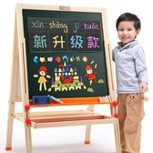 七巧板兒童畫板畫架套裝小黑板支架式家用磁性塗鴉板寫字板可升降MJBL 麻吉部落