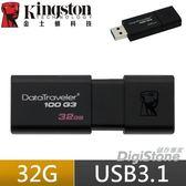 【免運費+贈SD收納盒】金士頓 32GB DT100 G3 32G USB3.1 經典 USB 隨身碟X1P【原廠公司貨+五年保固】