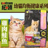 【zoo寵物商城】(送台彩刮刮卡*2張)Nutram加拿大紐頓》新專業配方貓糧S1幼貓雞肉鮭魚1.8kg