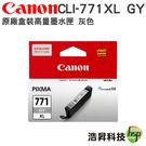 CANON CLI-771XL GY 灰 原廠墨水匣 盒裝 適用 MG7770