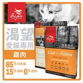 【力奇】Orijen 渴望 愛貓專用(雞肉口味) 5.45kg  (A092A03)