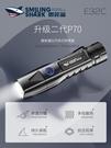 微笑鯊P90強光手電筒P70充電小戶外便...