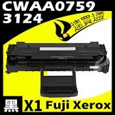 【速買通】Fuji Xerox 3124/CWAA0759 相容碳粉匣