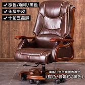 紐麥 家用老板椅商務辦公椅子可躺按摩大班椅實木轉椅電腦椅 生活樂事館NMS