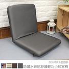 #可拆洗-和室椅 電腦椅 收納椅《防潑水...