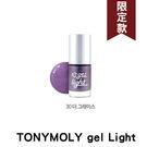 代購 韓國 TONYMOLY Gel-Light (8ml) GL30銀河紫 限定款  NO LAMP 可卸 指甲油 顯色 送禮首選