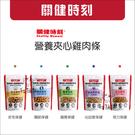 Healthy Moment〔關健時刻,營養夾心雞柳條,150g,5種口味〕 產地:台灣