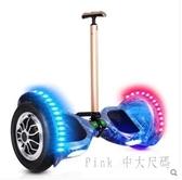 10寸電動雙輪兒童智能自平衡代步車成人兩輪體感車成年平衡車 JY9377【pink中大尺碼】